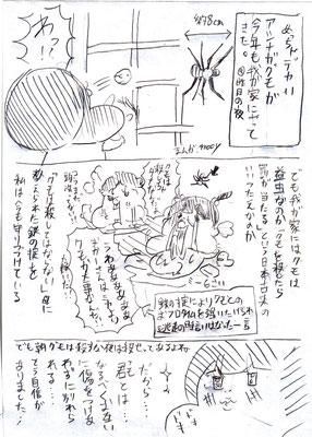 アシナガグモとミー①