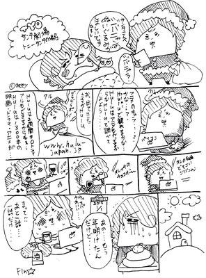 TYO/クリスマス漫画〜トニーサンタ編〜