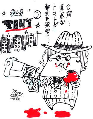 TONY/マンガ殺し屋トニー①