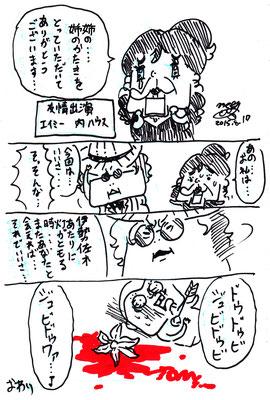 TONY/マンガ殺し屋トニー④