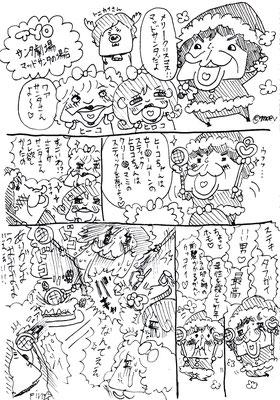 TYO/クリスマス漫画〜マッドサンタ編〜