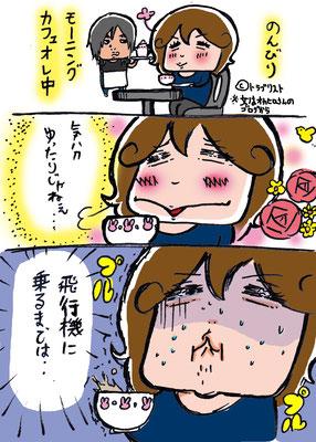 OKAHIRO/飛行機を怖がるっぽいオカヒロさん