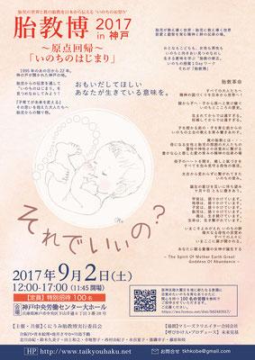 第16回胎教博2017in神戸(表面)
