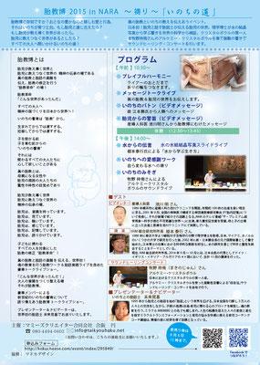 第13回胎教博2015inNARA(裏面)