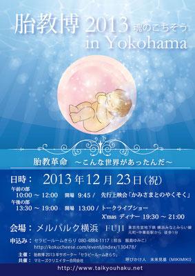 第6回胎教博2013inYokohama(表面)