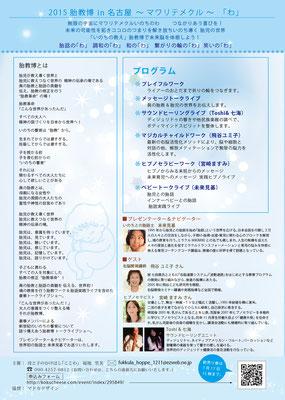 第11回胎教博2015in名古屋(裏面)