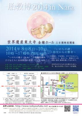 第9回胎教博2014inNara(表面)