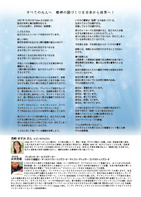 第7回おきなわ胎教博2014(裏面)
