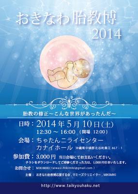 第7回おきなわ胎教博2014(表面)