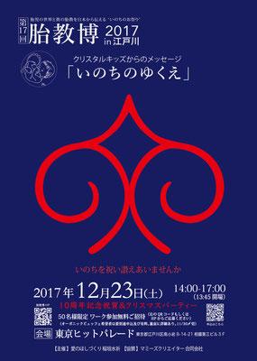 第17回胎教博2017in江戸川(表面)