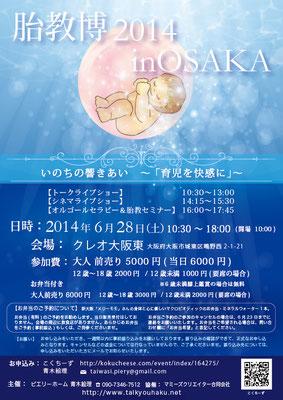 第8回胎教博2014inOSAKA(表面)
