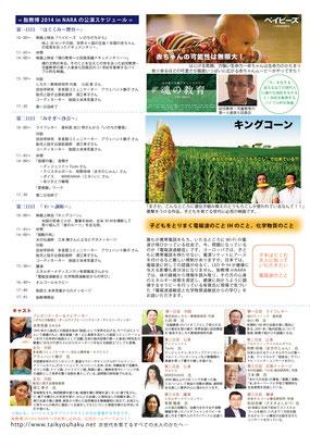第9回胎教博2014inNara(裏面)