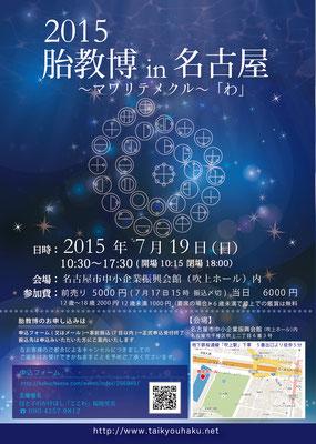 第11回胎教博2015in名古屋(表面)