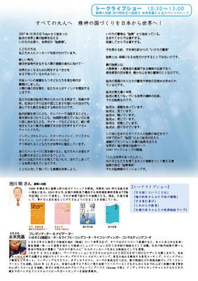 第8回胎教博2014inOSAKA(中面1)