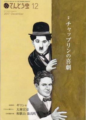表紙。イラストレーションは伊野孝行さん