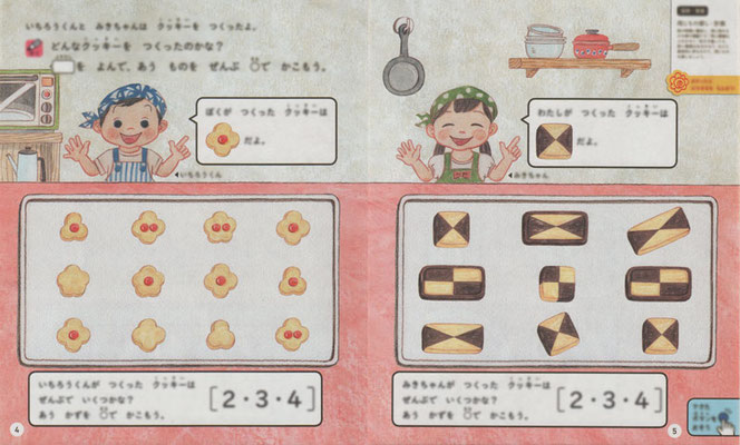 じゃんぷ7月号「どんなクッキーを作ったのかな?」
