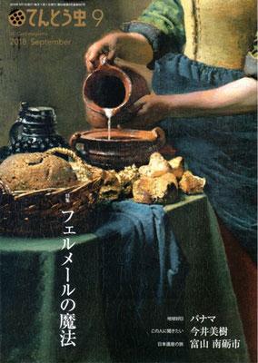 『てんとう虫』9月号表紙