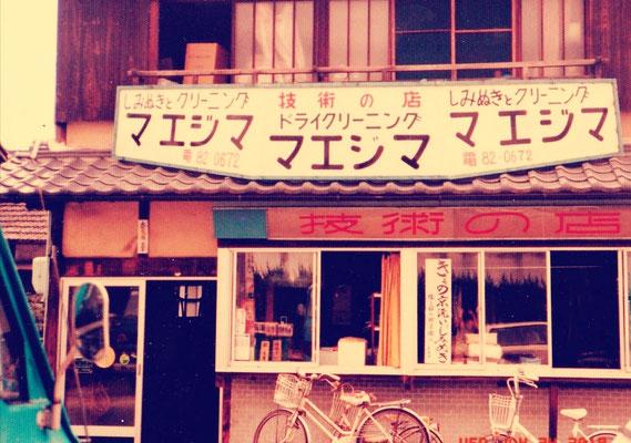 昭和40年代の当店