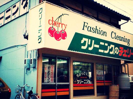 昭和60年代の当店