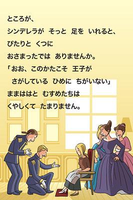 シンデレラ(世界昔話①)