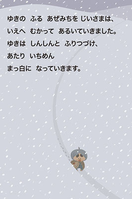 かさじぞう(日本昔話①)