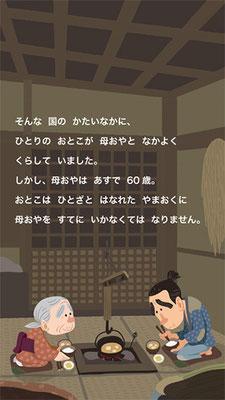 うばすてやま(日本昔話②)