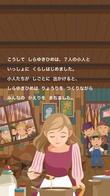 白雪姫(世界昔話③)