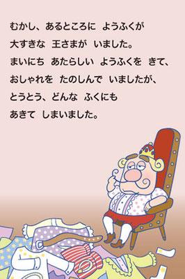 裸の王様(世界昔話①)
