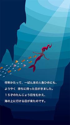 人魚姫(世界昔話②)