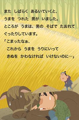 わらしべ長者(日本昔話①)