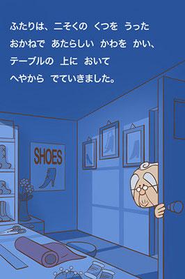 小人の靴屋(世界昔話①)