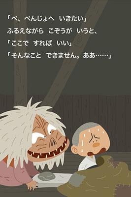 三枚のお札(日本昔話①)