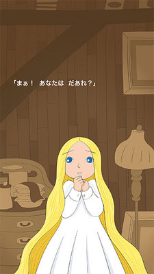 ラプンツェル(世界昔話②)