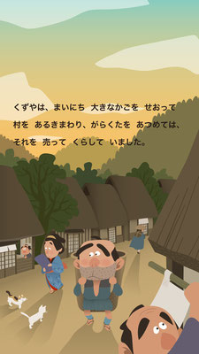 ぶんぶく茶釜(日本昔話③)