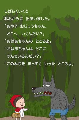 あかずきんちゃん(世界昔話①)