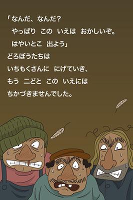 ブレーメンの音楽隊(世界昔話①)