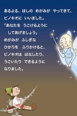 ピノキオ(世界昔話①)