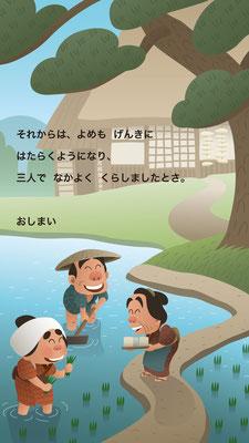 屁ひり女房(日本昔話③)