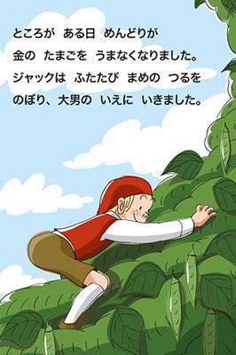 ジャックと豆の木(世界昔話①)