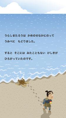 浦島太郎(日本昔話②)