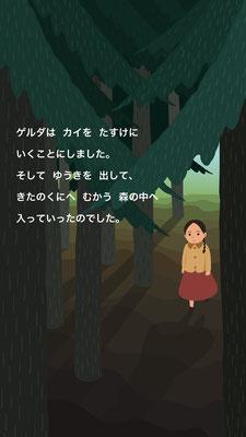 雪の女王(世界昔話③)