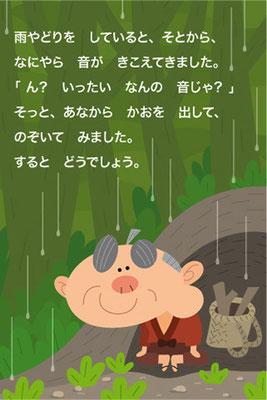 こぶとりじいさん(日本昔話①)