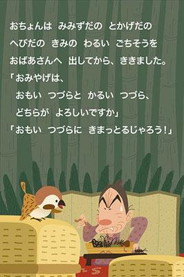 舌切り雀(日本昔話①)