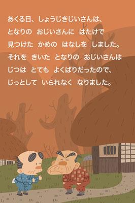 天福地福(日本昔話①)