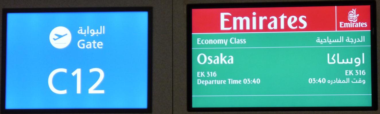Uff, unser Gate gibt es - Unseren Flug gibt es.