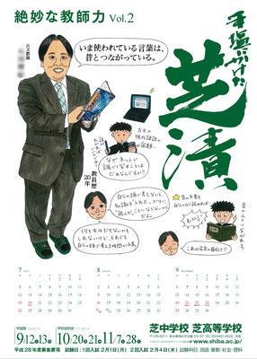 芝中学校・芝高等学校ポスター(2015年)