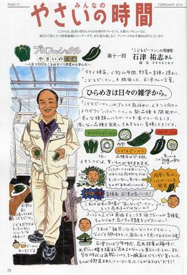 「プロフェッショナル やさいの流儀」趣味の園芸 やさいの時間(NHK出版)2013年2月号