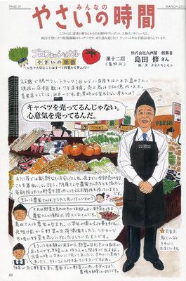 「プロフェッショナル やさいの流儀」趣味の園芸 やさいの時間(NHK出版)2013年3月号
