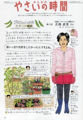 「プロフェッショナル やさいの流儀」趣味の園芸 やさいの時間(NHK出版)2012年11月号