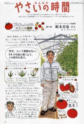 「プロフェッショナル やさいの流儀」趣味の園芸 やさいの時間(NHK出版)2012年9月号